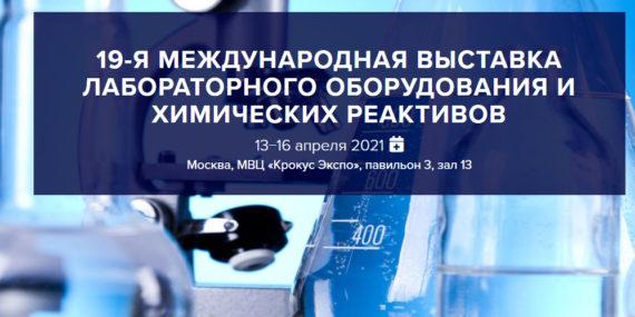 19-ая международная выставка лабораторного оборудования и химических реактивов
