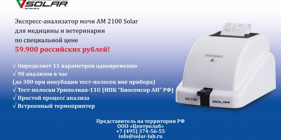 Экспресс-анализатор мочи АМ 2100 Solar для медицины и ветеринарии по специальной цене 59.900 российских рублей!